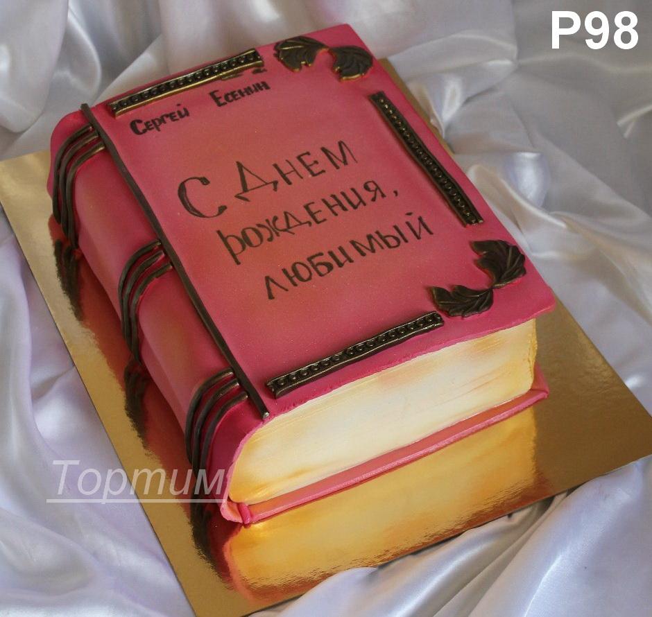 Внимание при заказе свадебного торта