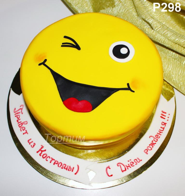 Красивые картинки смайлики тортики