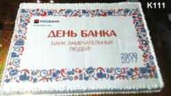 торт для банка